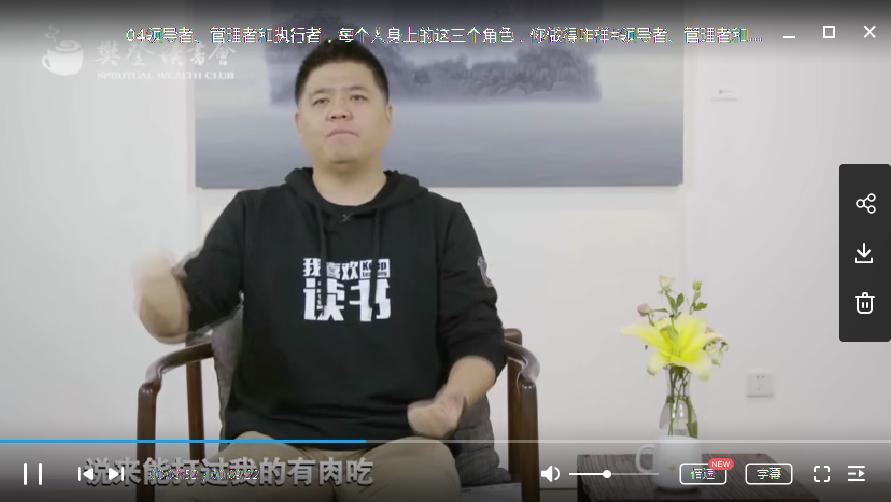 樊登《可复制的领导力》