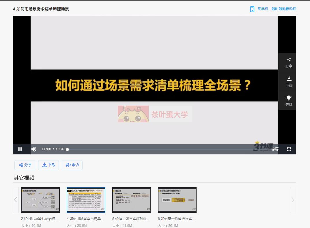 三节课SaaS产品经理课程视频百度网盘下载 三节课 第3张
