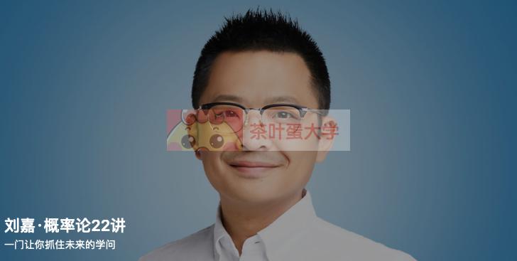 得到大师课《刘嘉·概率论22讲》课程音频百度云网盘下载 得到大学 第1张
