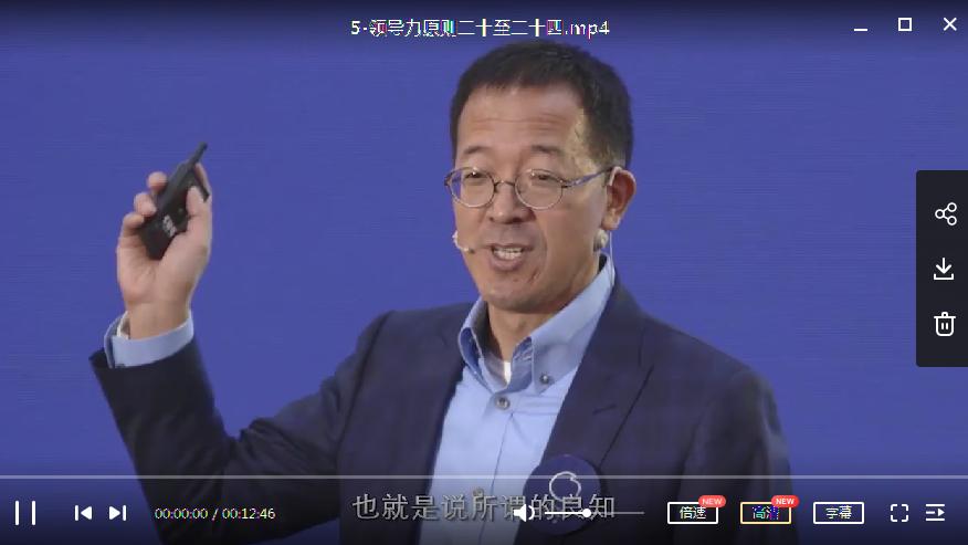 混沌大学俞敏洪《领导力原则》读后感附视频下载资源 读书笔记 第3张