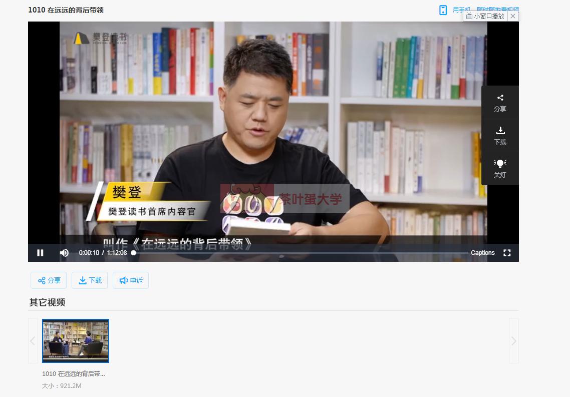 樊登读书会父母效能训练《在远远的背后带领》课程音频百度网盘下载 樊登读书 第2张
