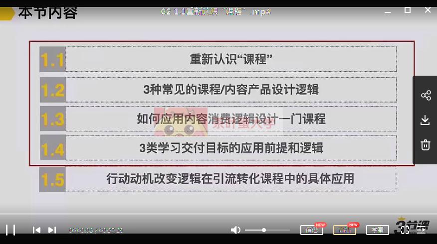 【完结】三节课《顶级课程制作人培养计划》课程视频网盘下载链接分享 三节课 第2张