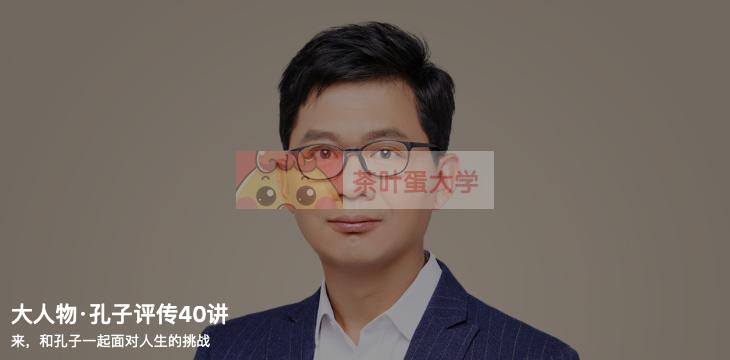 得到app李硕《大人物孔子评传40讲》音频课程视频百度云网盘下载 得到大学 第1张