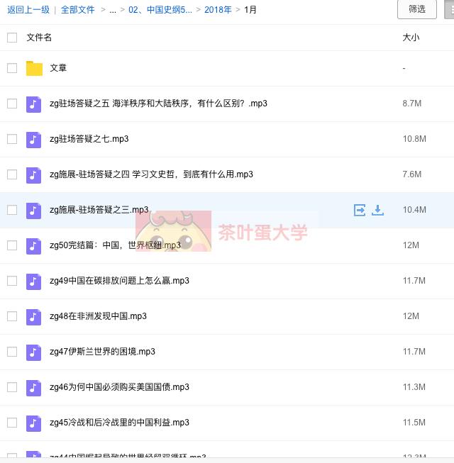 得到app音频课程施展《中国史纲50讲》音频资源下载链接分享 得到大学 第2张