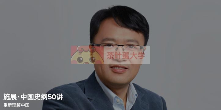 得到app音频课程施展《中国史纲50讲》音频资源下载链接分享 得到大学 第1张