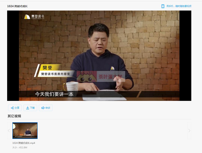 樊登读书会《跨越式成长》课程视频音频百度网盘下载 樊登读书 第2张