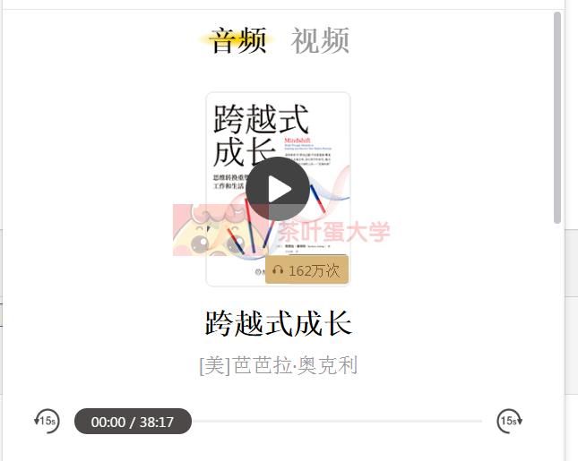 樊登读书会《跨越式成长》课程视频音频百度网盘下载 樊登读书 第1张