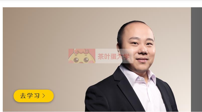 混沌大学柳荣军《3M如何搭建创新涌现的企业》课程视频下载百度云网盘提取 混沌大学 第1张