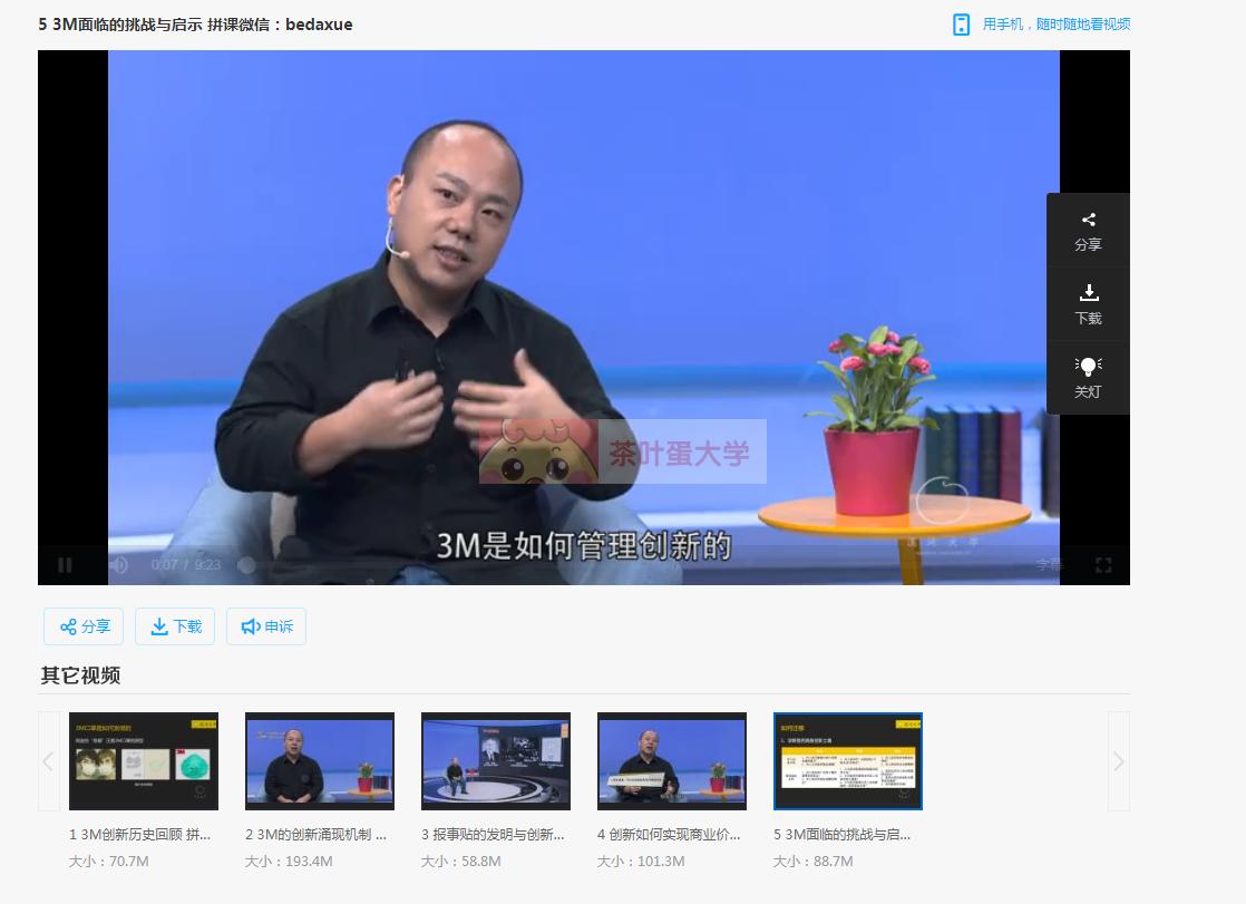 混沌大学柳荣军《3M如何搭建创新涌现的企业》课程视频下载百度云网盘提取 混沌大学 第2张