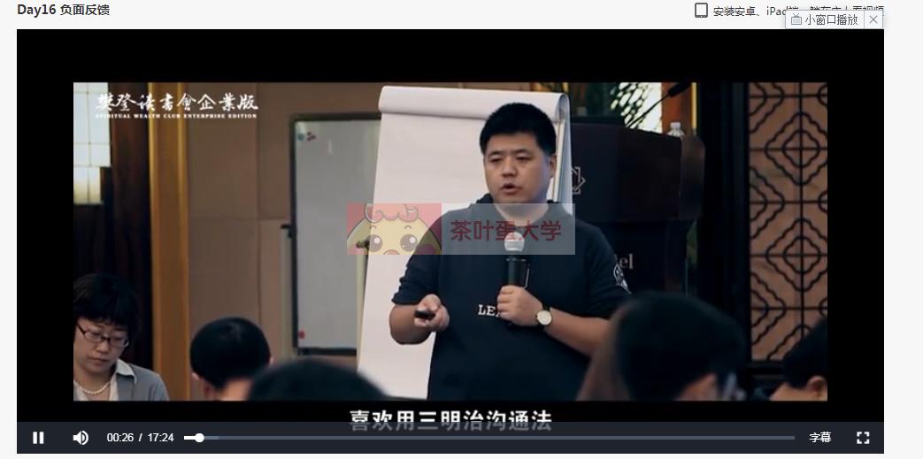 樊登读书会《可复制的领导力21天线上训练营》课程音频百度网盘下载 樊登读书 第4张