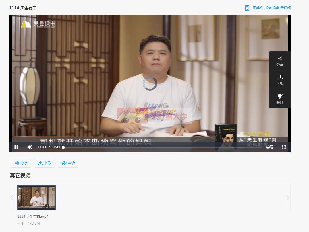 樊登读书会特雷弗·诺亚《天生有罪》课程音频百度网盘下载 樊登读书 第2张
