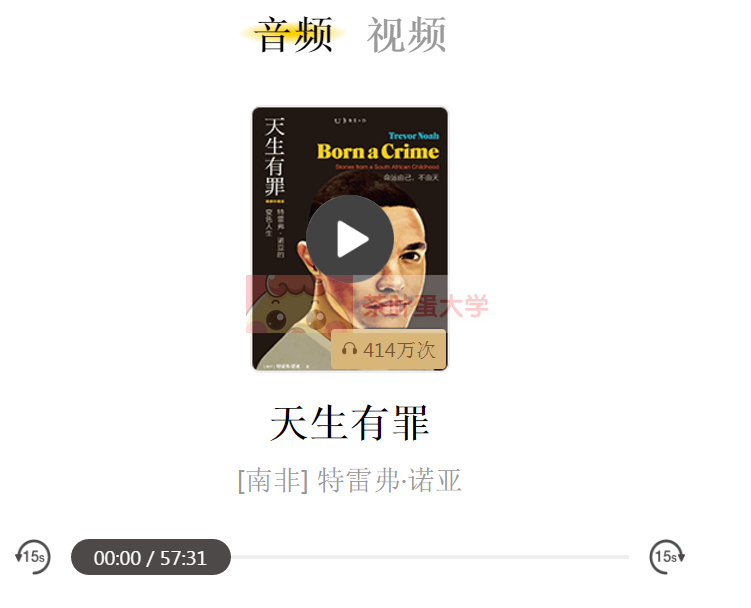 樊登读书会特雷弗·诺亚《天生有罪》课程音频百度网盘下载 樊登读书 第1张
