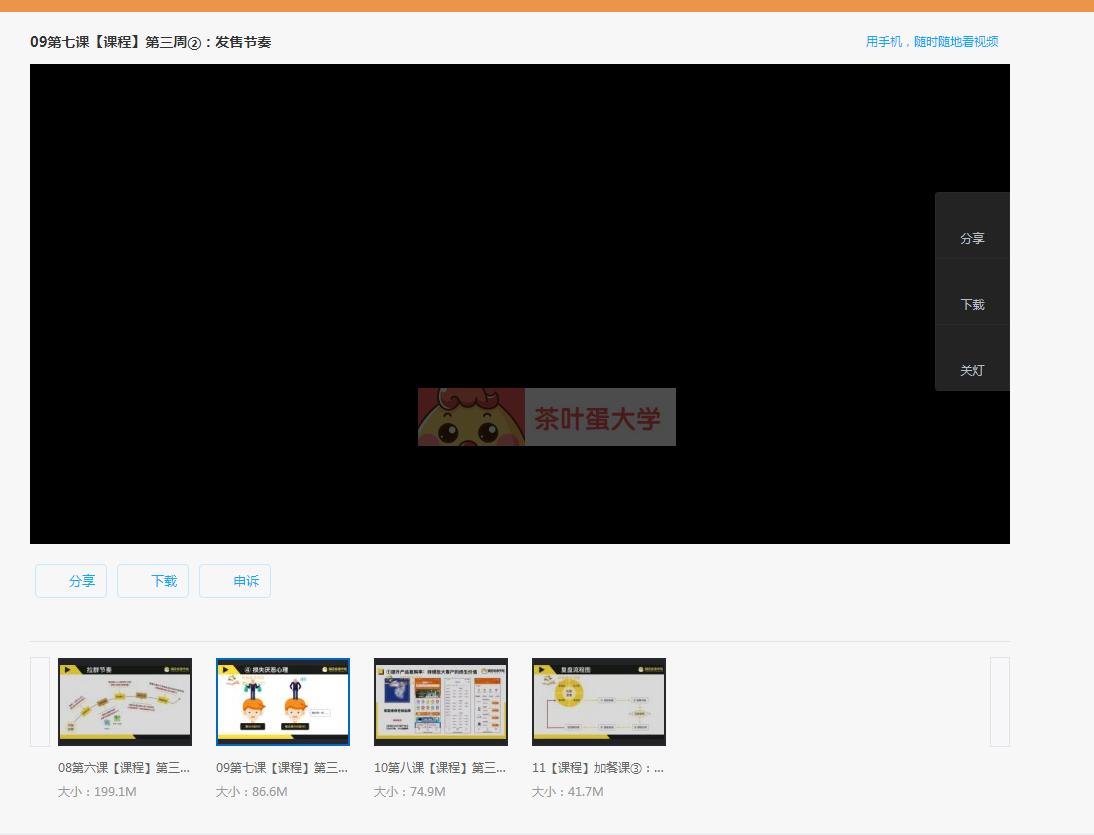 【完结】媒老板商学院杨坤龙老师《社群发售实战成交营》 课程视频下载百度云网盘提取 媒老板 第2张
