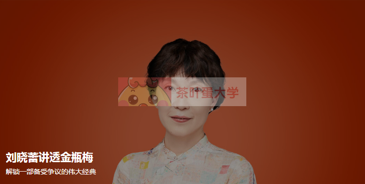 得到《刘晓蕾讲透金瓶梅》课程资源音频百度云网盘分享 得到大学 第1张