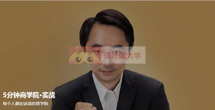 得到app音频课程刘润《5分钟商学院·实战第二季》音频资源下载链接分享 得到大学 第1张