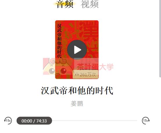 樊登读书会姜鹏《汉武帝和他的时代》课程音频百度网盘下载 樊登读书 第1张