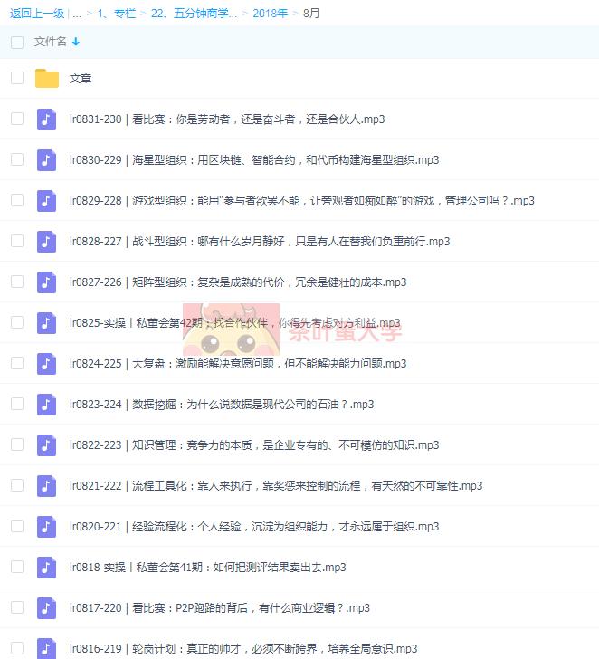 得到app音频课程刘润《5分钟商学院·实战第二季》音频资源下载链接分享 得到大学 第2张