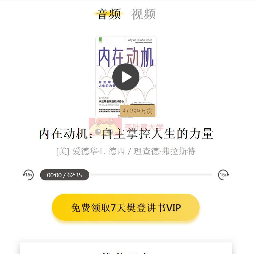 樊登读书会《内在动机:自主掌控人生的力量》课程音频百度网盘下载 樊登读书 第1张