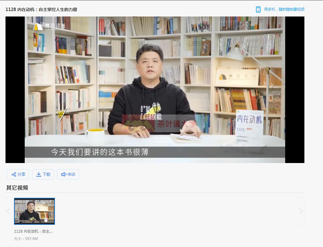 樊登读书会《内在动机:自主掌控人生的力量》课程音频百度网盘下载 樊登读书 第3张