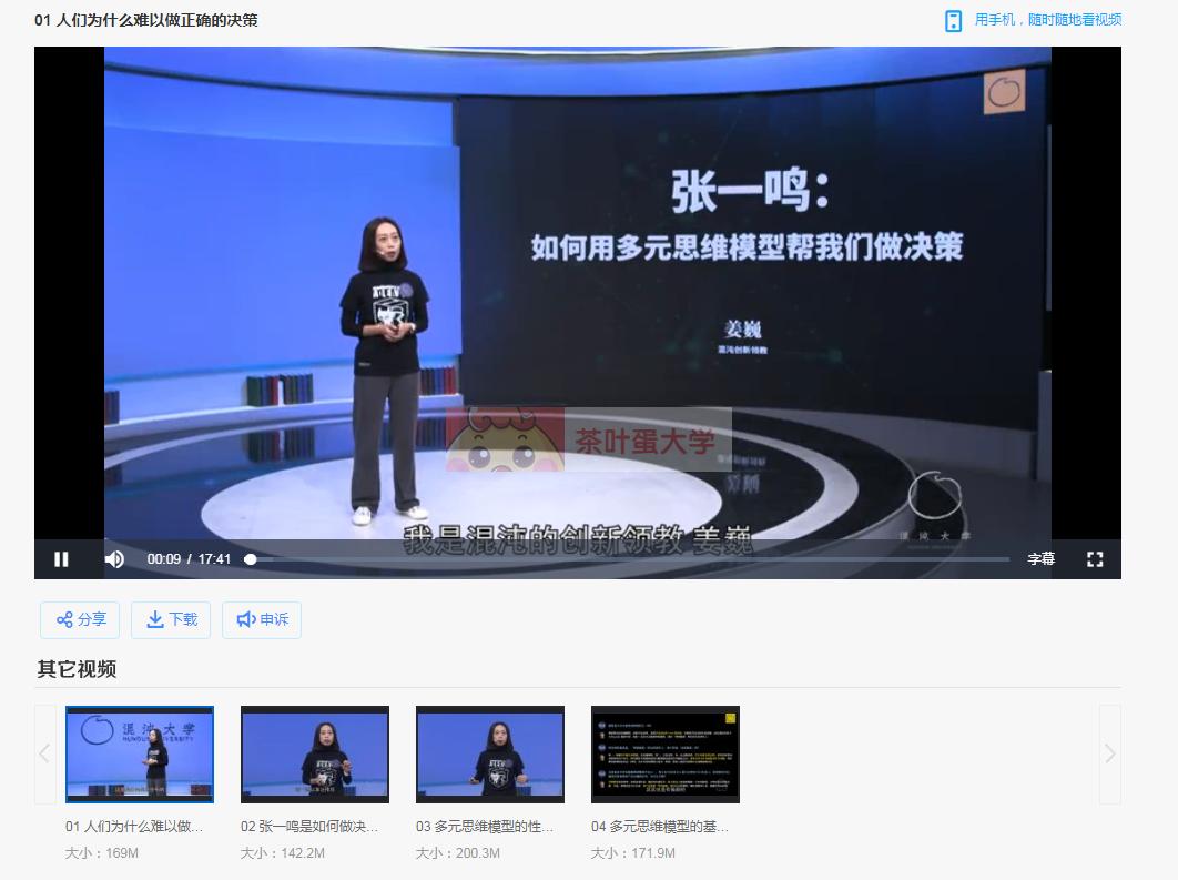 混沌大学姜巍《张一鸣如何用模型思维做决策》课程视频下载百度云网盘提取 混沌大学 第2张