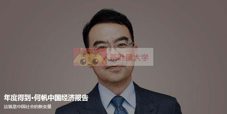 年度得到《何帆中国经济报告》课程音频百度云网盘下载 得到大学 第1张