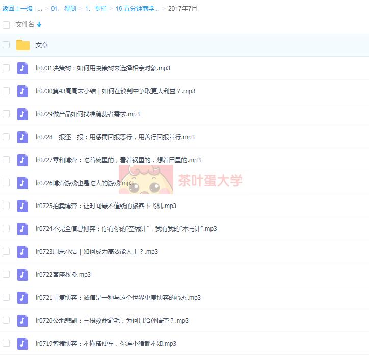 得到刘润《五分钟商学院基础第一季》课程资源音频下载百度云网盘分享 得到大学 第2张