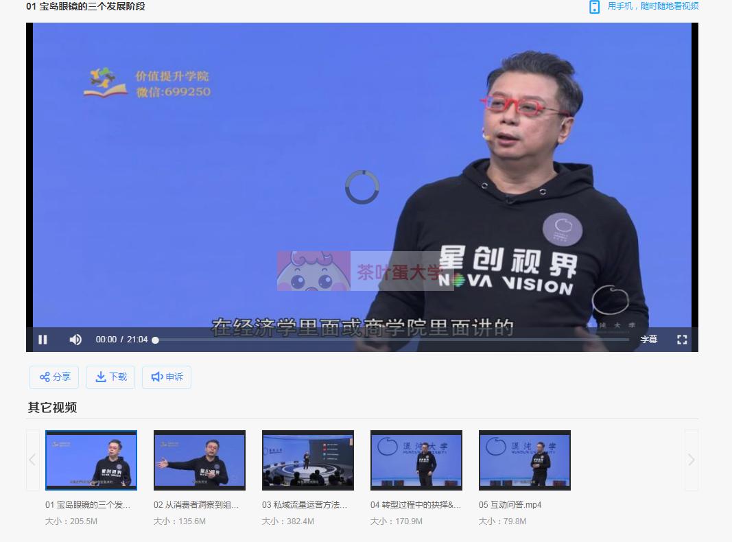 混沌大学王智民《宝岛眼镜:私域破局》课程视频下载百度云网盘提取 混沌大学 第2张