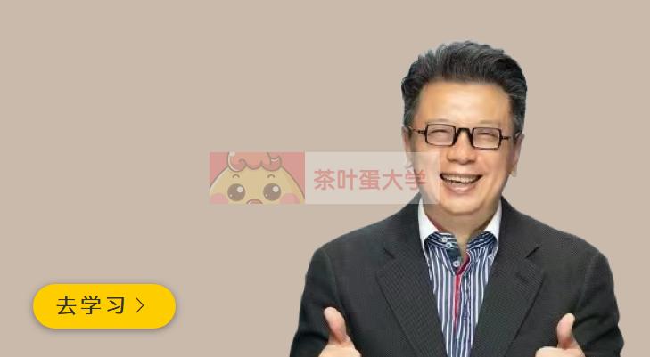 混沌大学王智民《宝岛眼镜:私域破局》课程视频下载百度云网盘提取 混沌大学 第1张