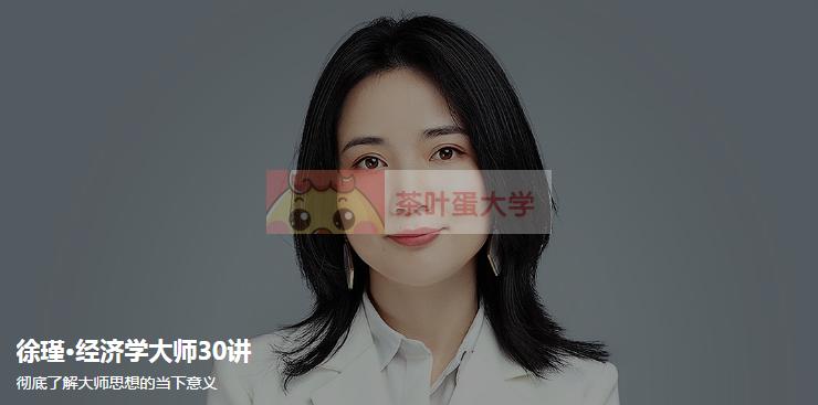 得到徐瑾《经济学大师30讲》课程资源音频下载百度云网盘分享 得到大学 第1张