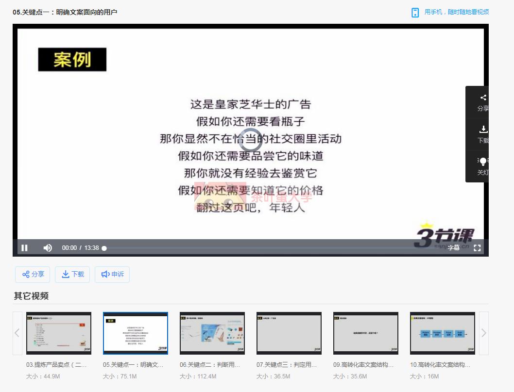 三节课黄有璨《高转化率文案实战》课程视频网盘下载链接分享 三节课 第2张