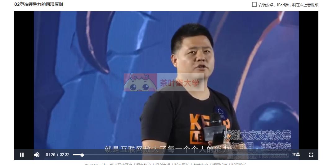 混沌大学樊登《可复制的领导力》课程视频下载百度云网盘提取 混沌大学 第2张