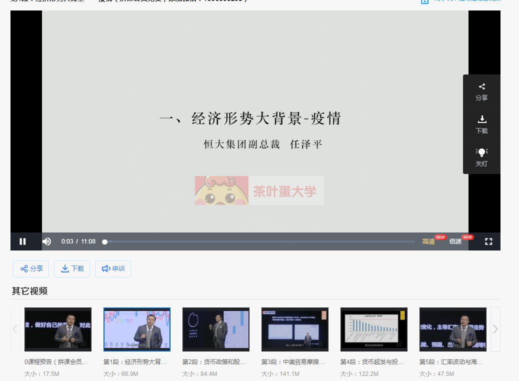 混沌大学任泽平《中国经济与政策展望》课程视频百度云网盘下载 混沌大学 第2张