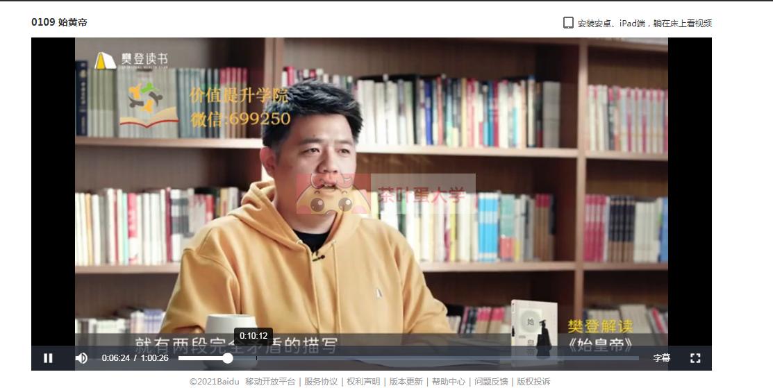樊登读书会《始皇帝》课程音频百度网盘下载 樊登读书 第2张