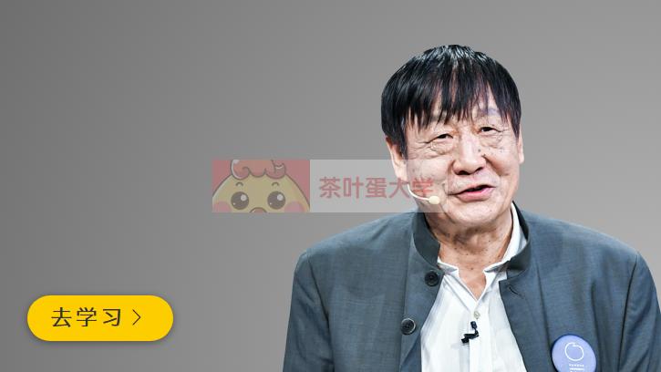 混沌大学曹远征《面向2035的中国经济:百年变局中的机会》课程视频下载百度云网盘提取 混沌大学 第1张