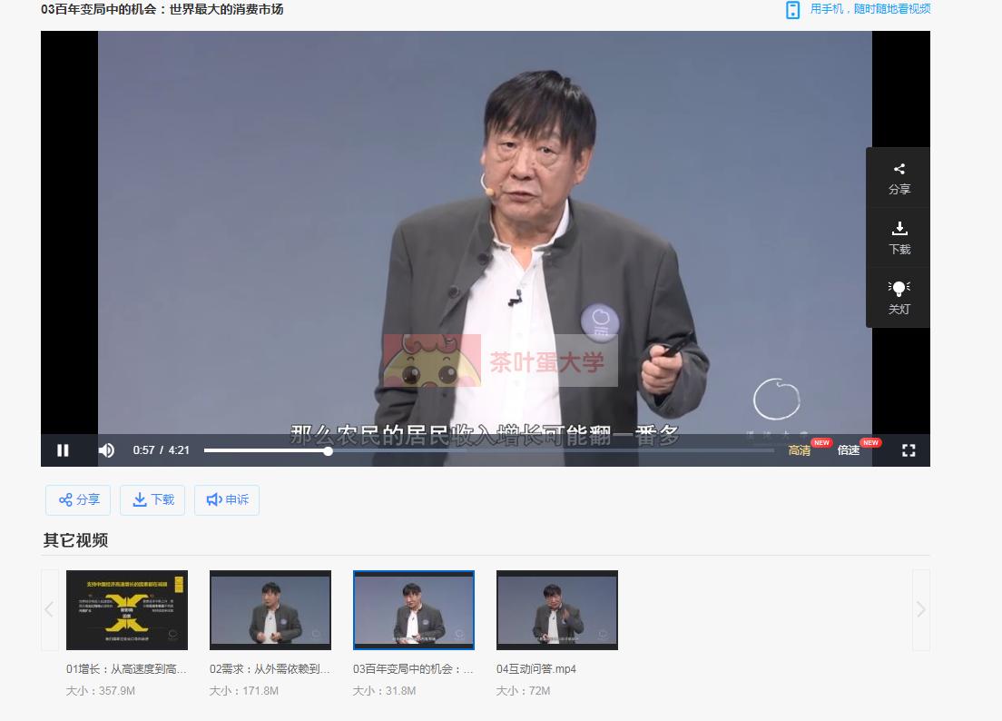 混沌大学曹远征《面向2035的中国经济:百年变局中的机会》课程视频下载百度云网盘提取 混沌大学 第2张