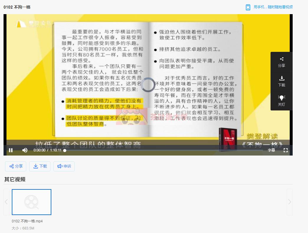 樊登读书会《不拘一格》课程音频百度网盘下载 樊登读书 第2张