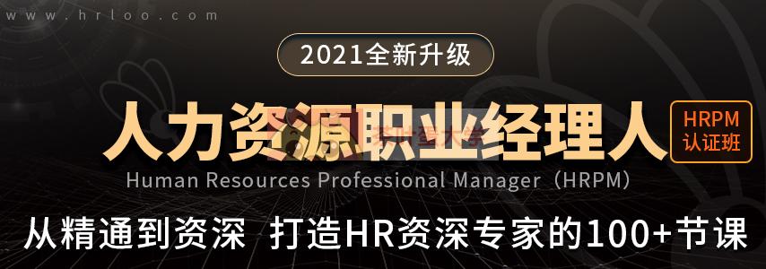 三茅课程人力资源职业经理人(HRPM认证班)课程视频下载百度云网盘提取 大师课 第2张