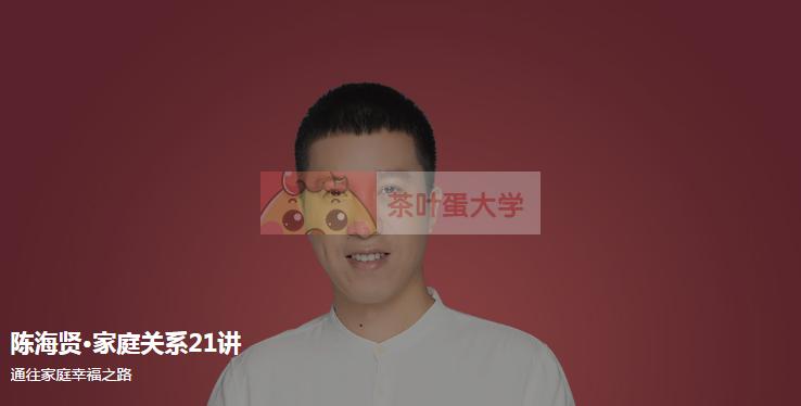 得到陈海贤《家庭关系21讲》课程资源音频下载百度云网盘分享 得到大学 第1张