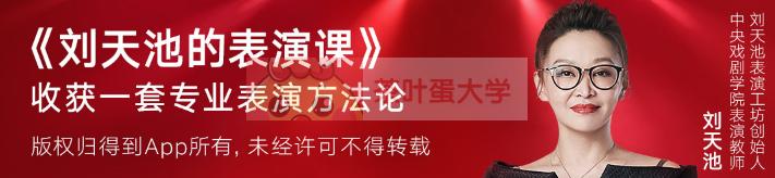 得到《刘天池的表演课》课程资源音频下载百度云网盘分享 得到大学 第2张