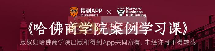 得到《哈佛商学院案例学习课》课程资源音频下载百度云网盘分享 得到大学 第2张