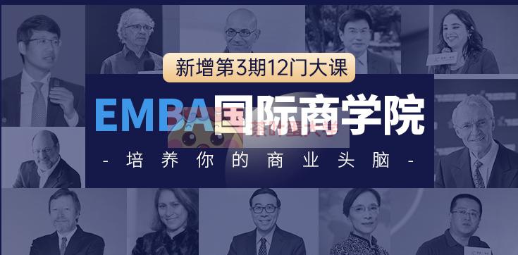 MBA智库课堂《EMBA国际商学院》3期合辑课程视频网盘下载链接分享 MBA智库 第1张