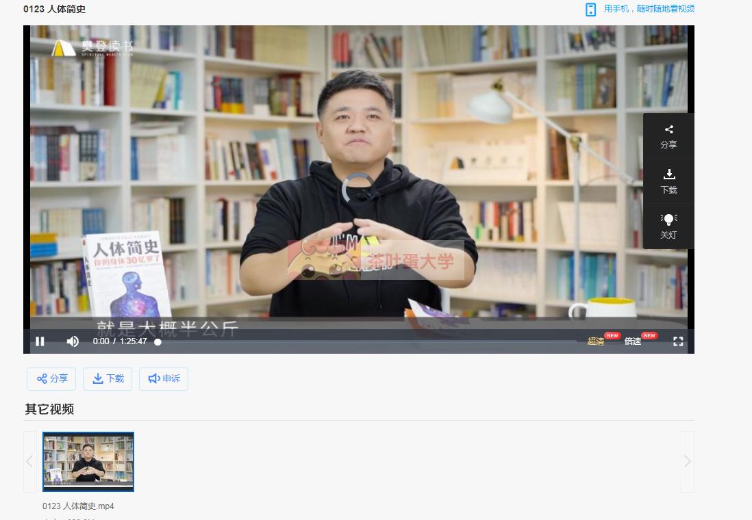 樊登读书会《人体简史》课程音频百度网盘下载 樊登读书 第2张