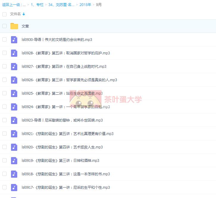 得到刘苏里《名家大课》课程资源音频下载百度云网盘分享 得到大学 第3张