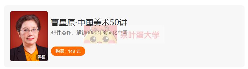 曹星原·中国美术50讲 – 百度网盘 -下载 得到大学 第1张