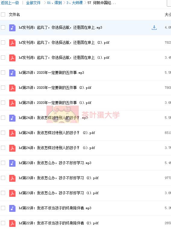 何帆中国经济报告 - 得到 - 百度网盘 - 下载 得到大学 第2张