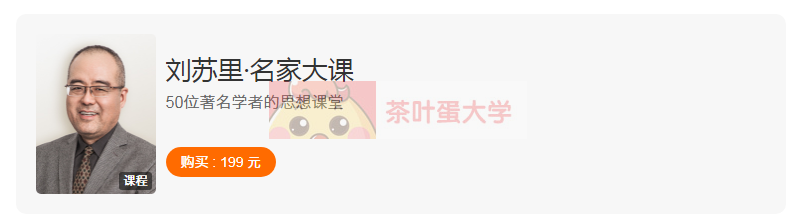 刘苏里·名家大课 - 得到课程 - 百度网盘 -下载 得到大学 第1张
