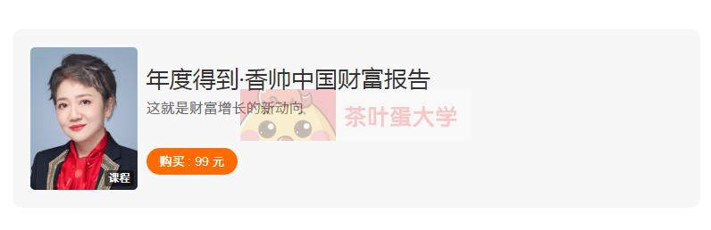 年度得到·香帅中国财富报告 - 得到 - 百度网盘 - 下载 得到大学 第1张