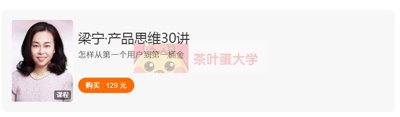 产品思维30讲·梁宁 - 百度网盘 - 下载 得到大学 第1张