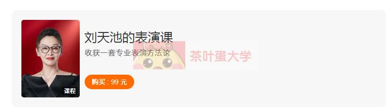 刘天池的表演课 - 得到 - 百度网盘 - 下载 得到大学 第1张