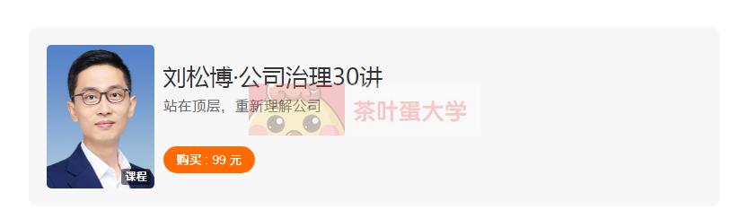 刘松博·公司治理30讲 - 得到 - 百度网盘 - 下载 得到大学 第1张